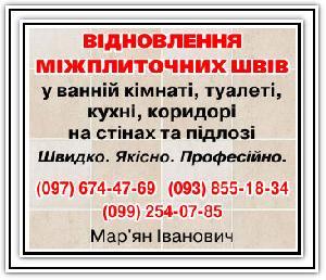 Шукаю роботу Відновлення міжплиточних швів в місті Львів