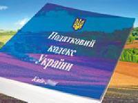 В Україні скоро буде новий податковий кодекс