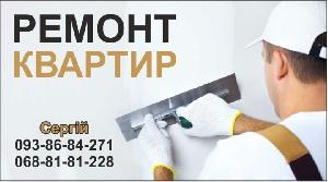 Шукаю роботу Майстер з ремонту квартир в місті Львів